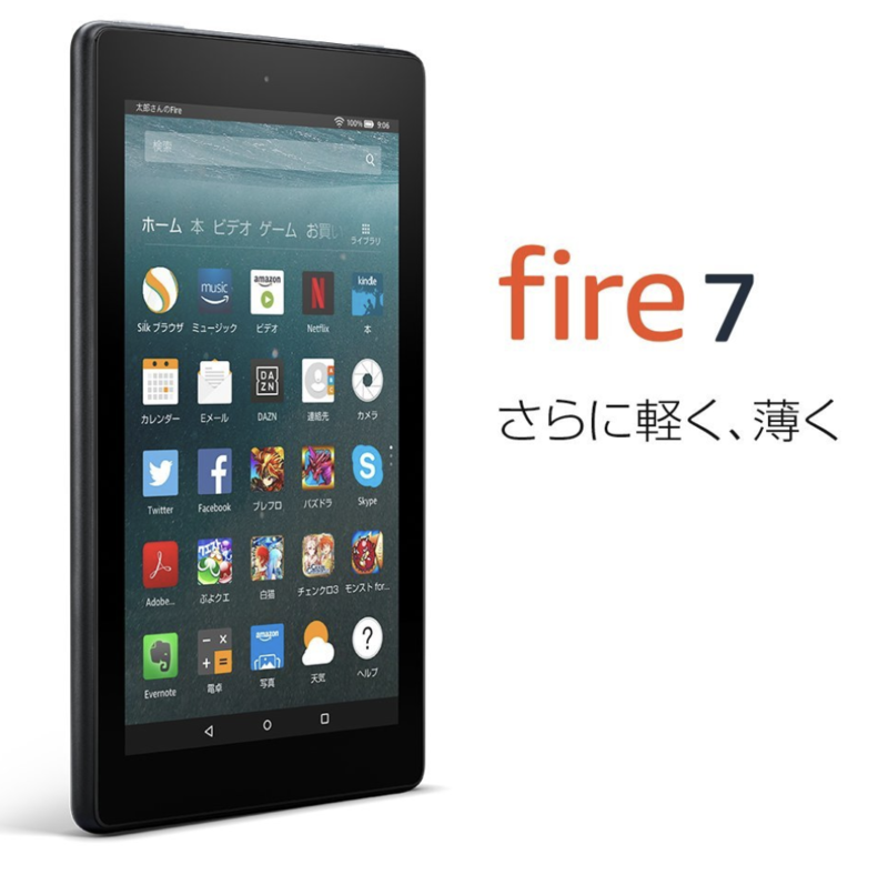 Amazonの爆安タブレット「Fire7 tablet」