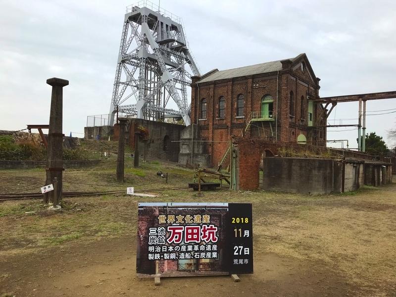 世界遺産 万田坑跡の記念看板
