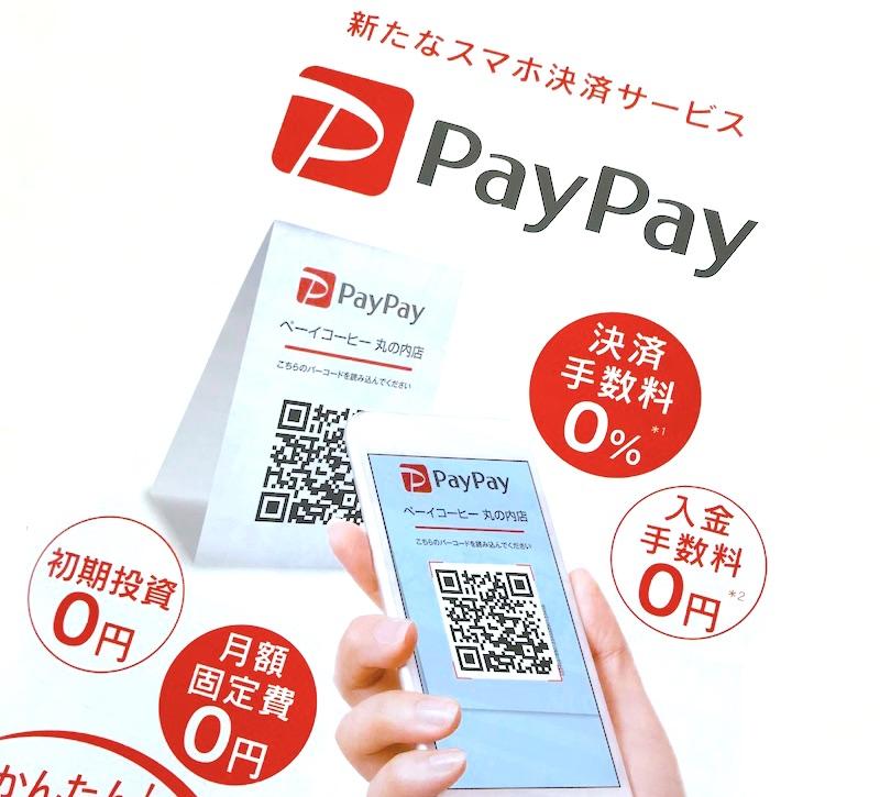QRコード決済の例「PayPay」