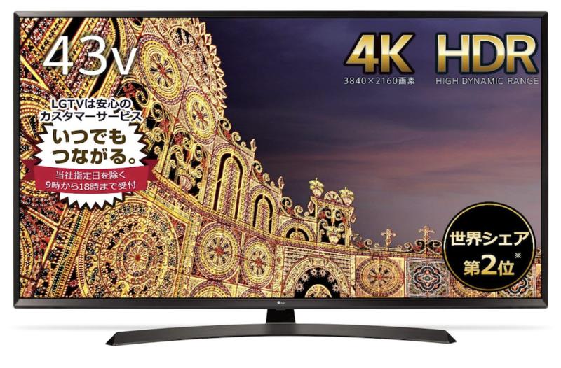 LG  43V型 43UJ630A 4K HDR対応 外付けHDD録画対応