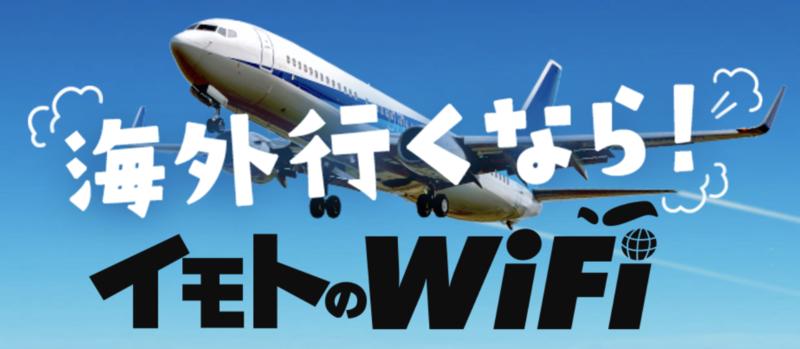 抜群の知名度を誇るレンタルWi-Fi「イモトのWi-Fi」