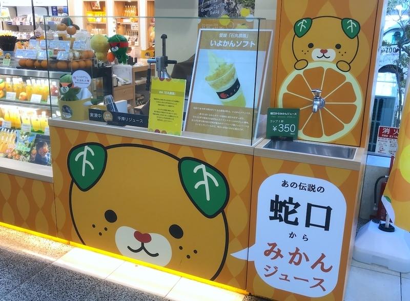 松山空港の蛇口からみかんジュース