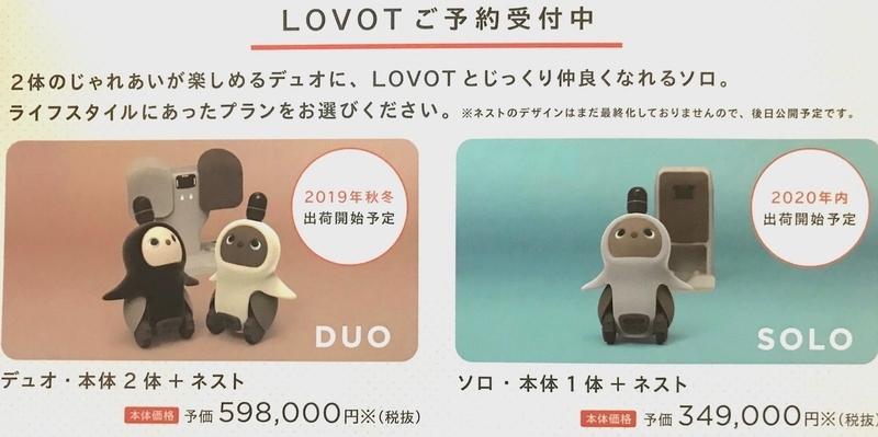 LOVOTの予約パンフレット