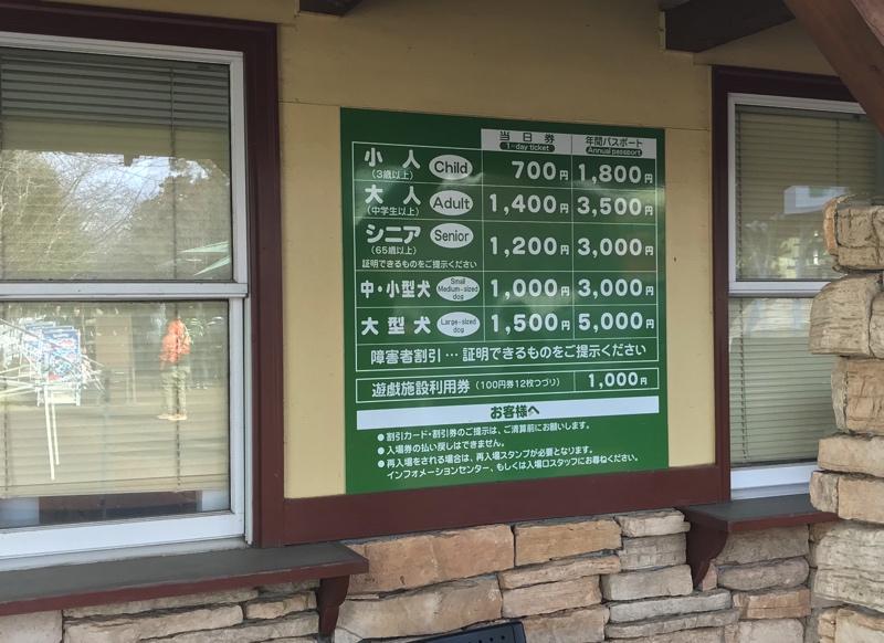 成田ゆめ牧場の入場料金表