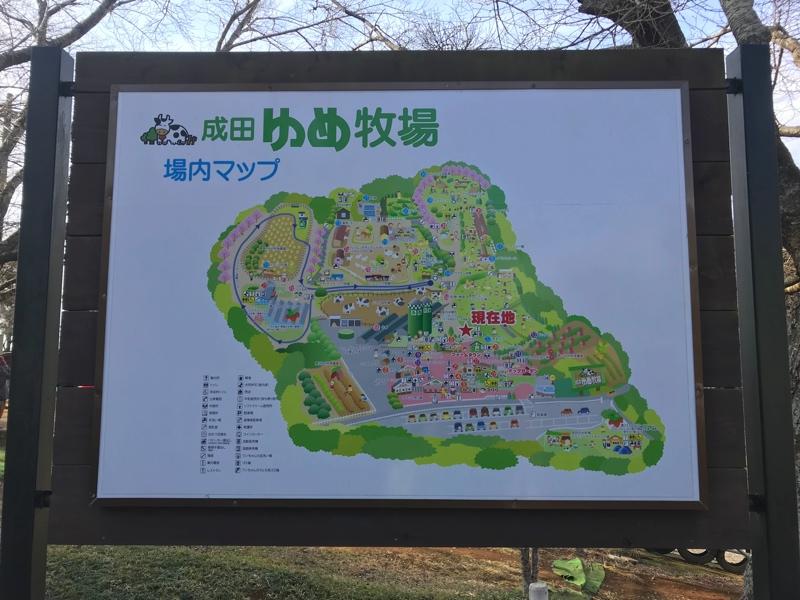 成田ゆめ牧場の園内マップ