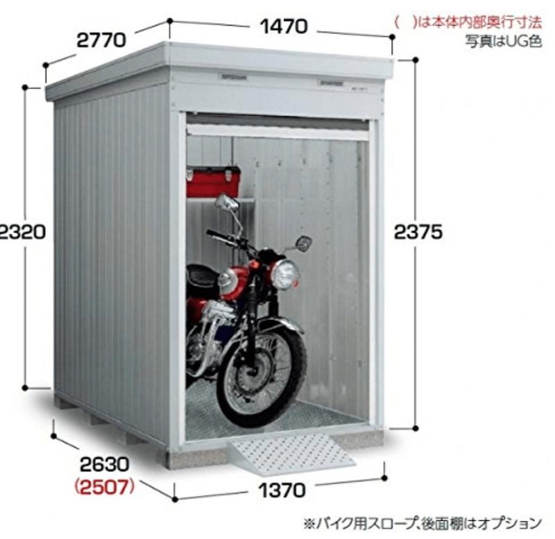 車庫ガレージ「イナバ バイク保管庫 FXN-1326HY」