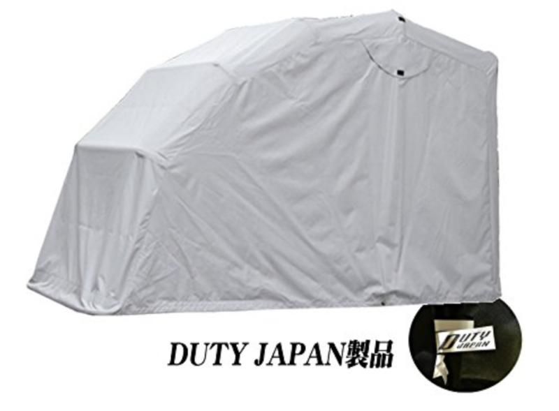 簡易ガレージ「DUTY JAPAN 開閉式バイクガレージ」