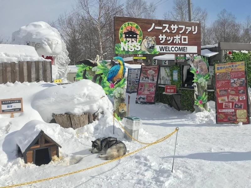 冬のノースサファリ 札幌の入り口