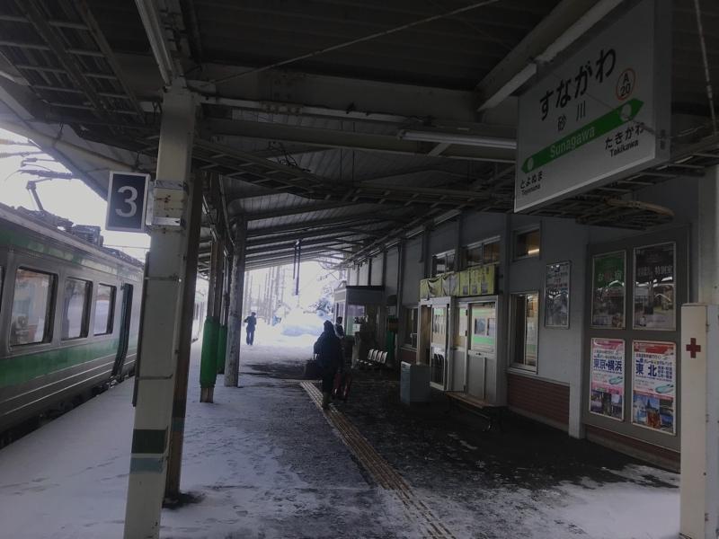 北海道砂川市の「すながわ駅」