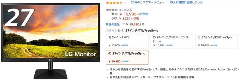 AmazonのPCモニターの画面サイズの違い