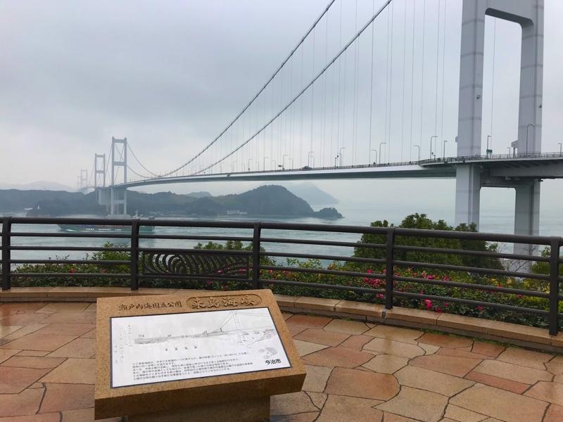 非日常感満載の圧巻の景色「来島海峡大橋」