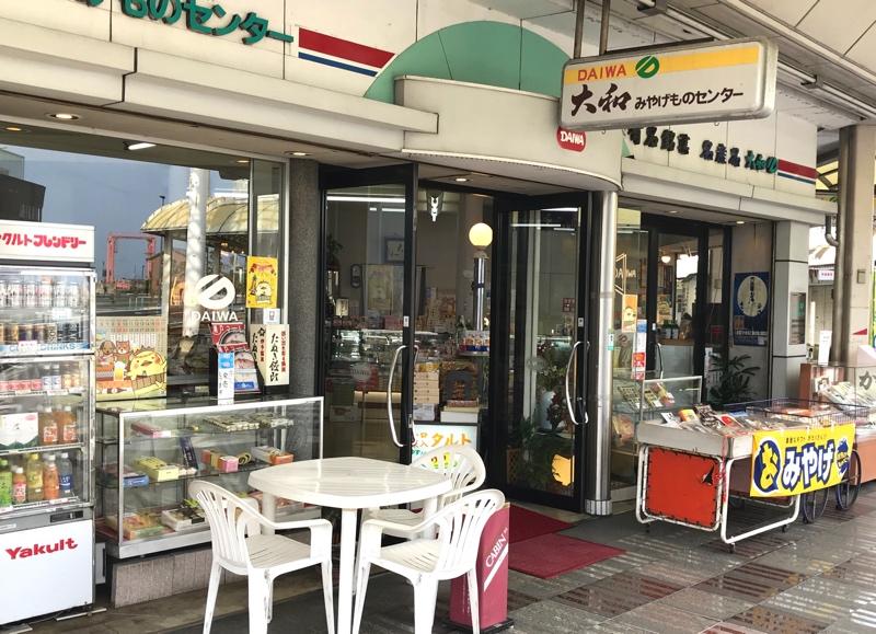 愛媛県屈指のバリィさんグッズ販売店「大和みやげものセンター」