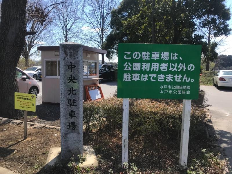 偕楽園の無料駐車場「千波湖中央北駐車場」
