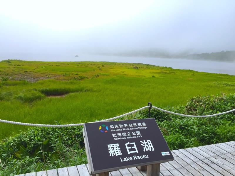 幻の湖を目指す「羅臼湖」