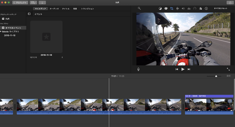 AppleのiMovieの編集画面