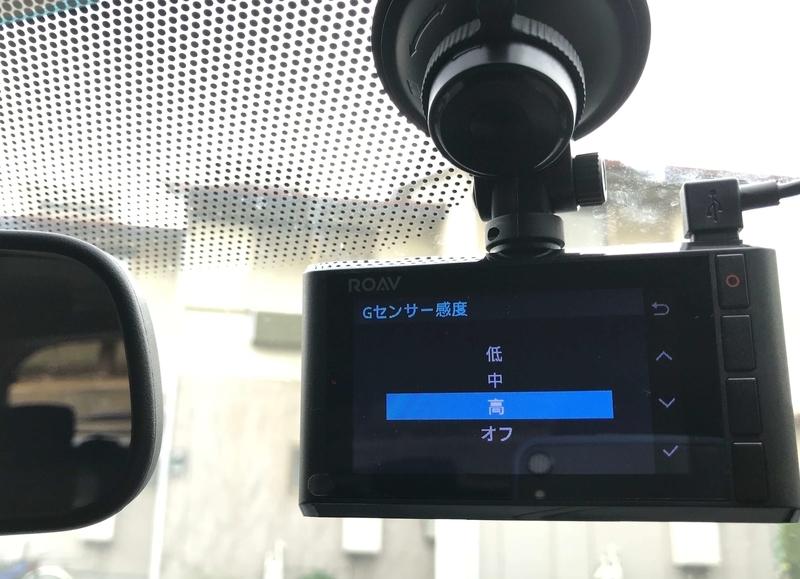 ドライブレコーダーのGセンサーを設定中