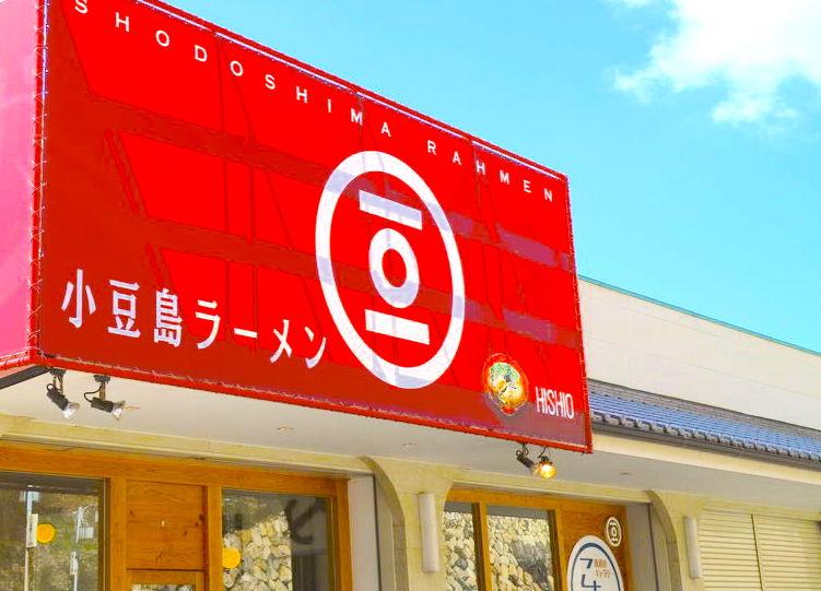 醤油ラーメンの名店「小豆島ラーメン HISHIO」