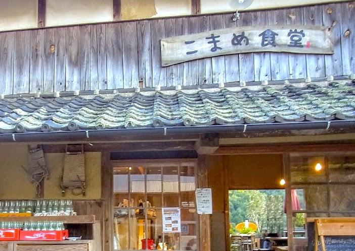 古民家をリノベーションしたオシャレ食堂「こまめ食堂」