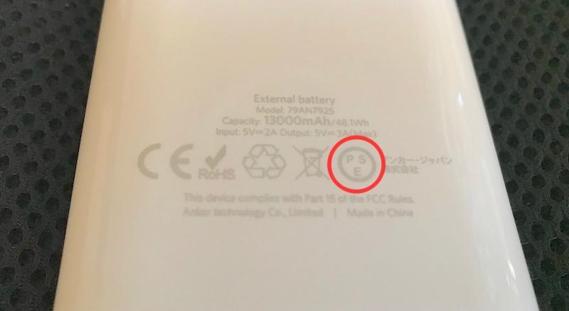 モバイルバッテリーのPSEマークの記載