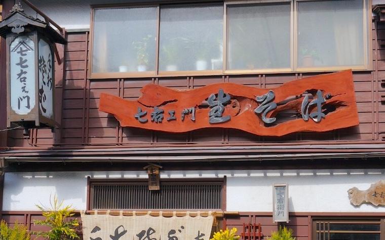 佐渡で蕎麦を味わうならココ「七右衛門」