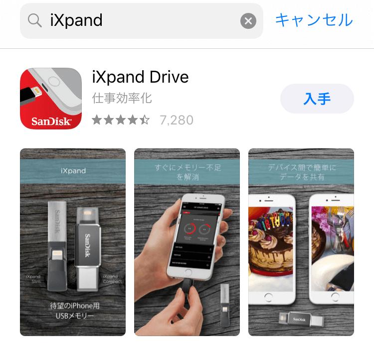iPhone用USBメモリの専用アプリのイメージ