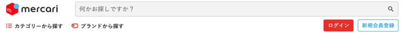 メルカリのアカウント登録画面