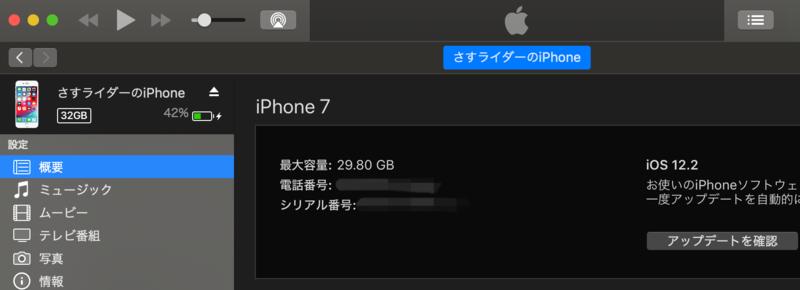 MacBookとiPhoneをライトニングケーブルで接続中(itunes)