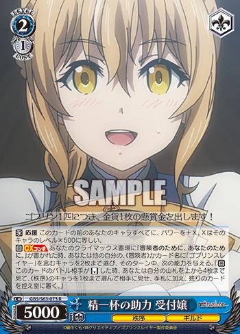 f:id:sasuga_kazuha:20190409161140p:plain