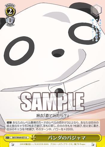 f:id:sasuga_kazuha:20190416162836p:plain