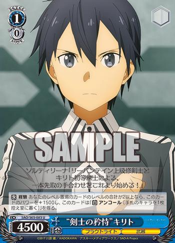 f:id:sasuga_kazuha:20190615003021p:plain