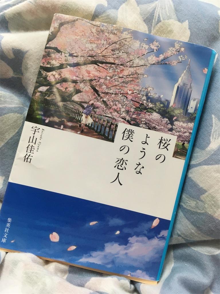 な 僕 の 映画 よう 桜の 恋人