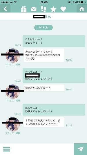 f:id:sasukeao:20160514142142j:plain