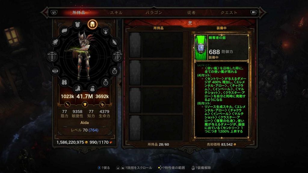 f:id:sasukegame:20170127232329j:plain