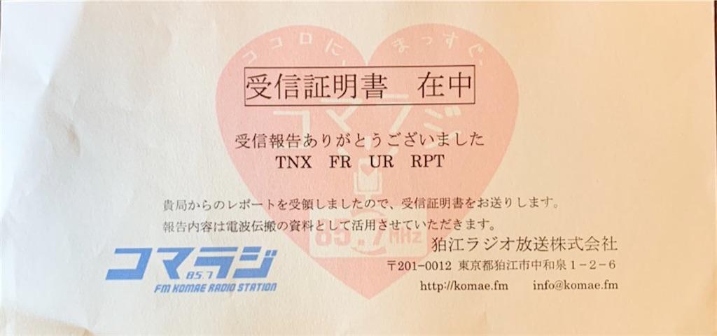 f:id:sasukiti:20201023184840j:image