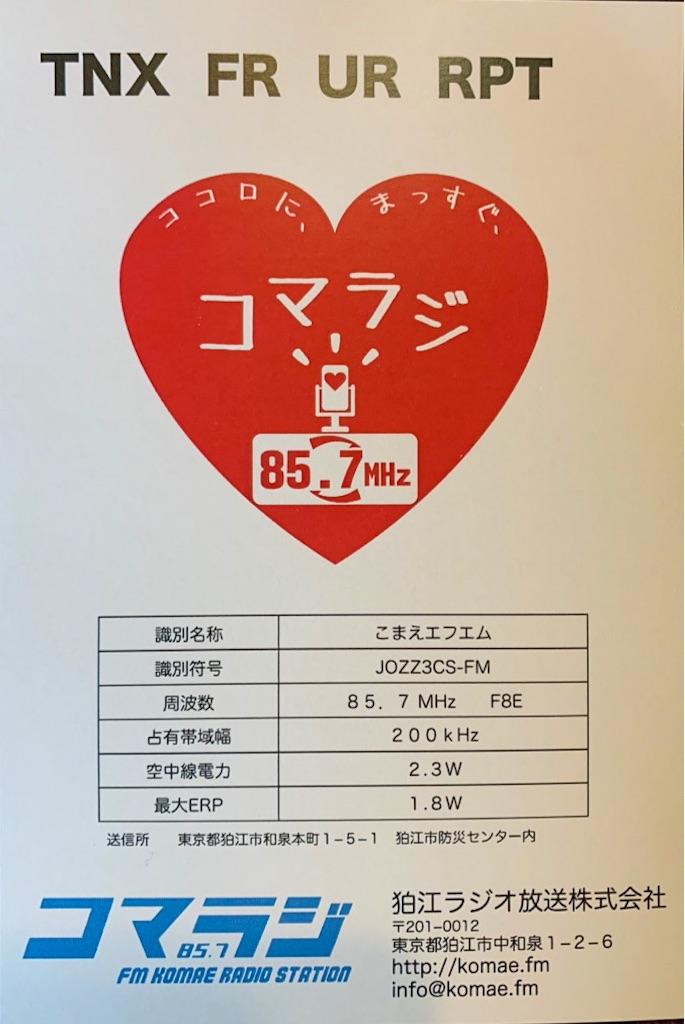 f:id:sasukiti:20201023184850j:image