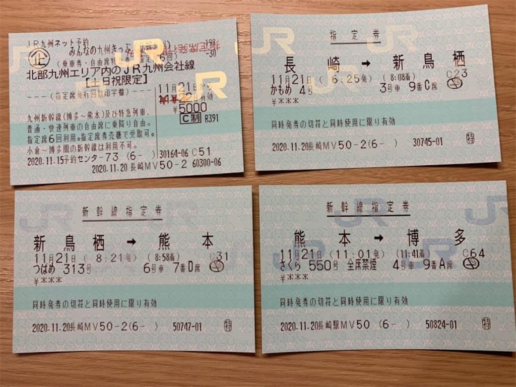 f:id:sasukiti:20201126142521j:image