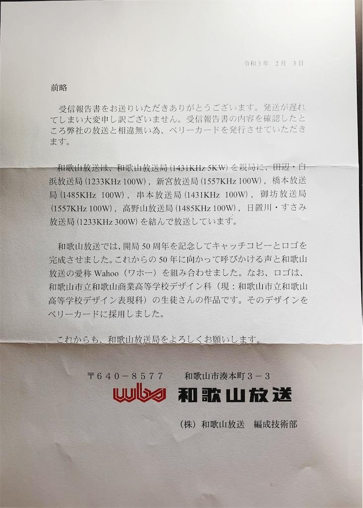 f:id:sasukiti:20210205212242j:plain