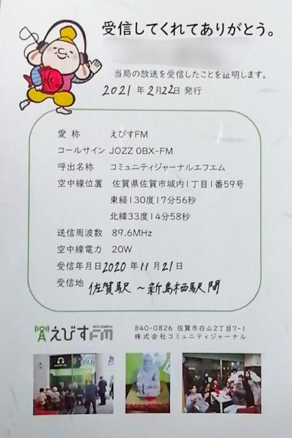 f:id:sasukiti:20210224171207j:image