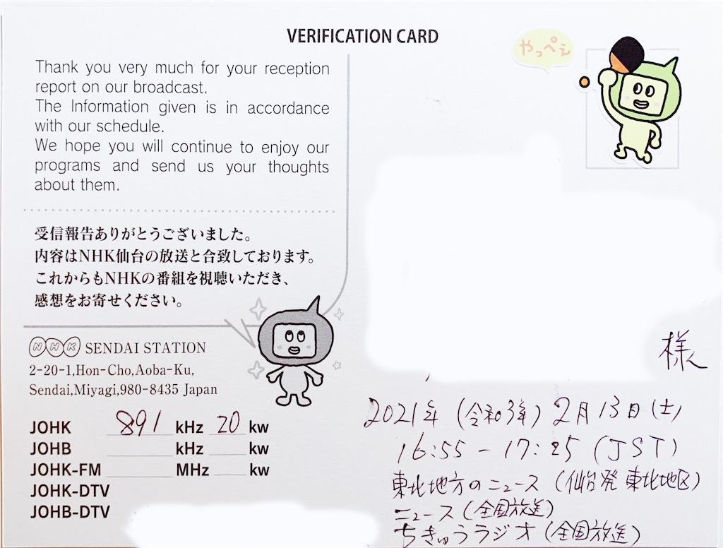 f:id:sasukiti:20210315062105j:image