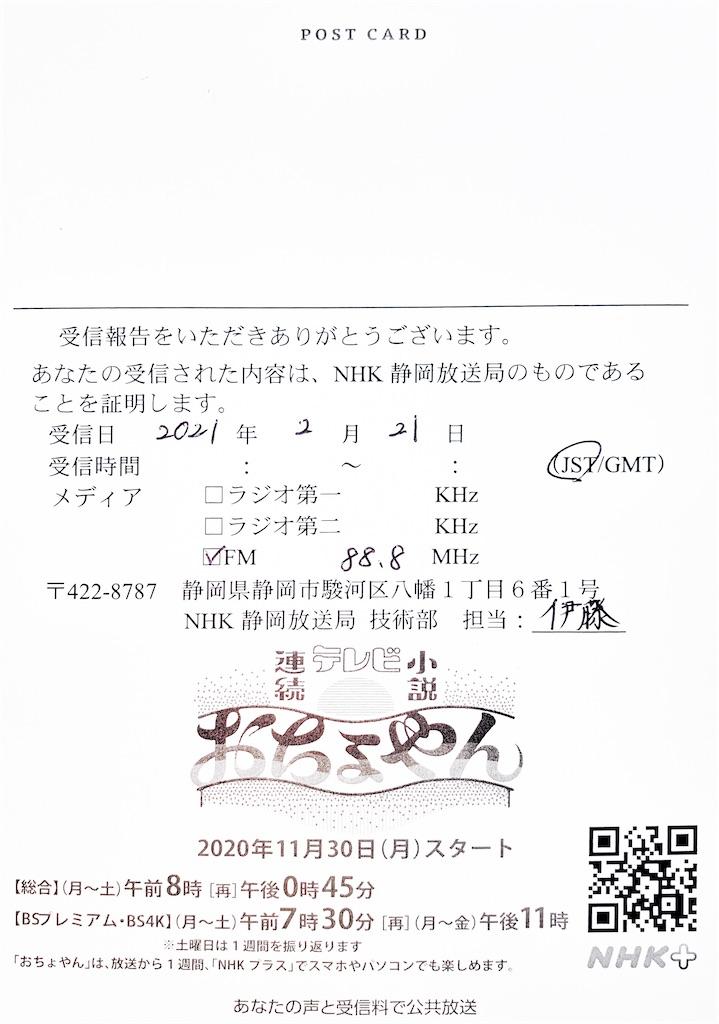 f:id:sasukiti:20210315205404j:image