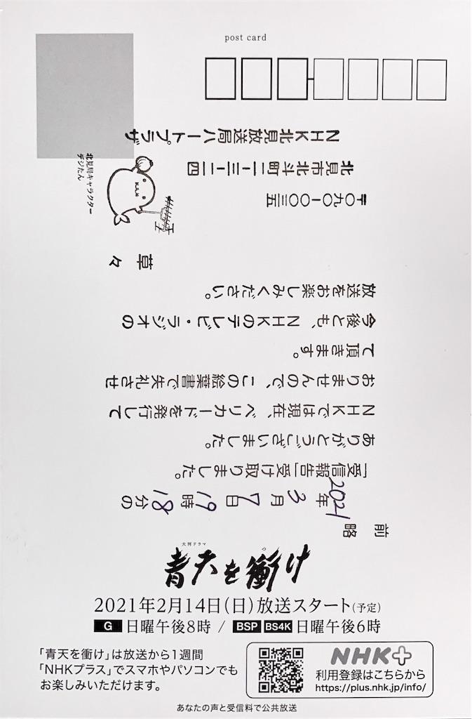 f:id:sasukiti:20210315221221j:plain
