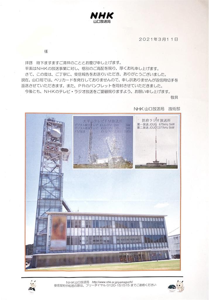 f:id:sasukiti:20210315235421j:plain