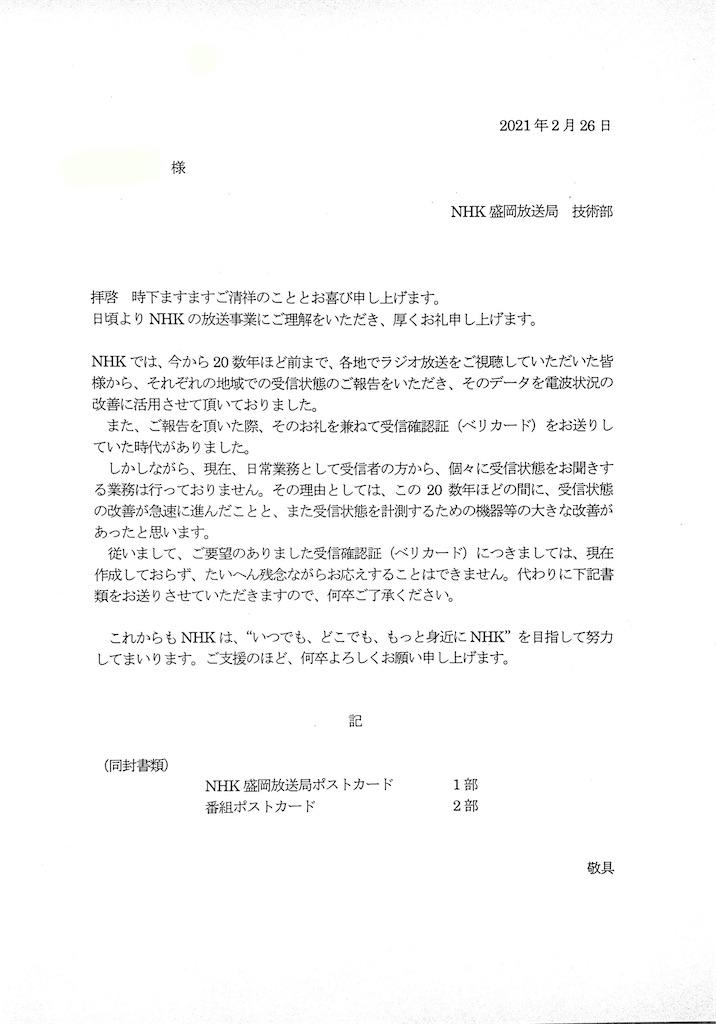 f:id:sasukiti:20210316002055j:image