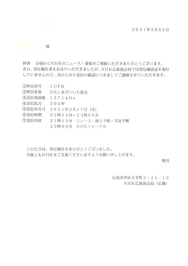 f:id:sasukiti:20210316005427j:image