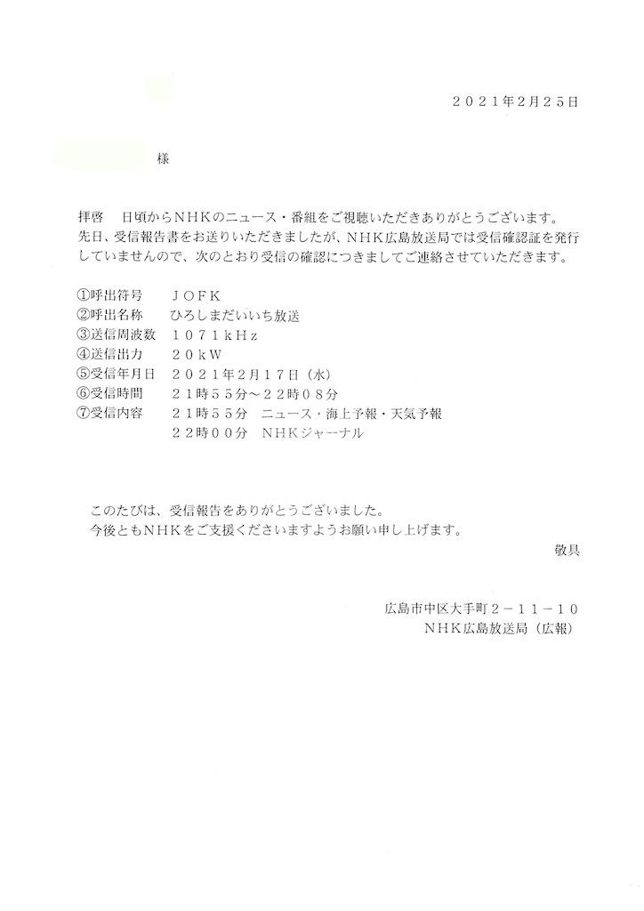f:id:sasukiti:20210316005520j:image