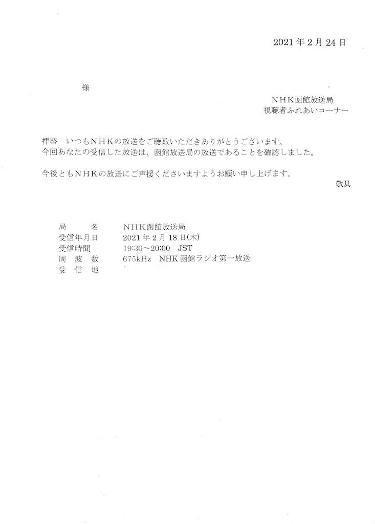 f:id:sasukiti:20210316012401j:image