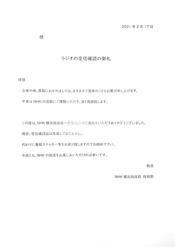 f:id:sasukiti:20210316014938j:image