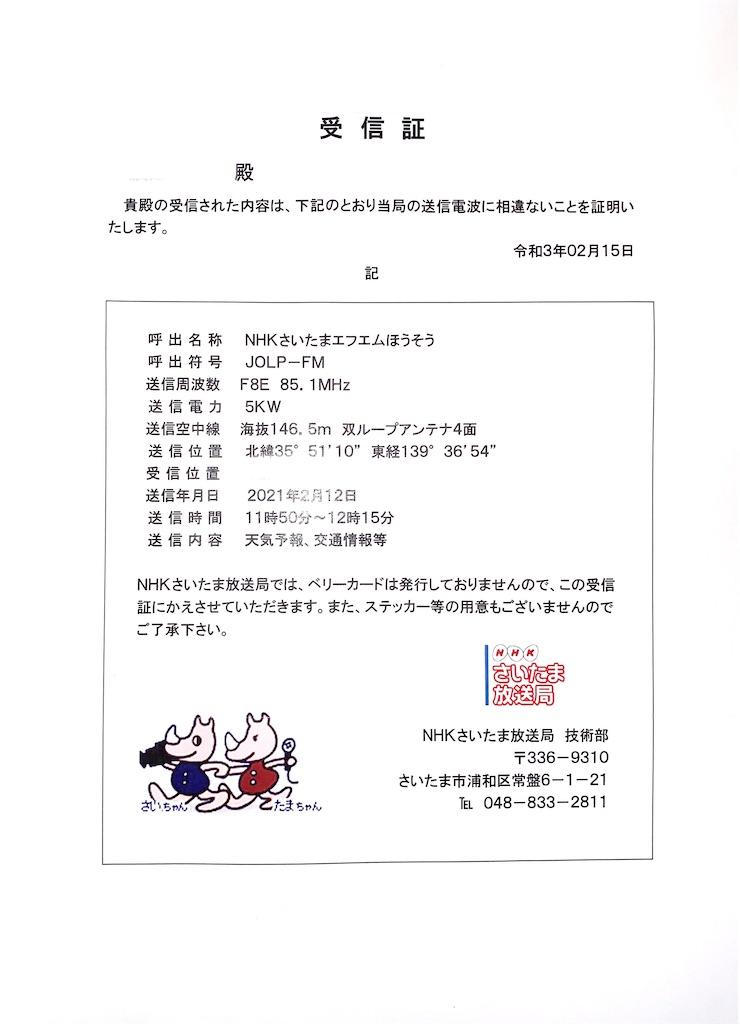 f:id:sasukiti:20210316015427j:image
