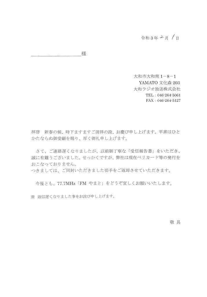f:id:sasukiti:20210316022657j:image