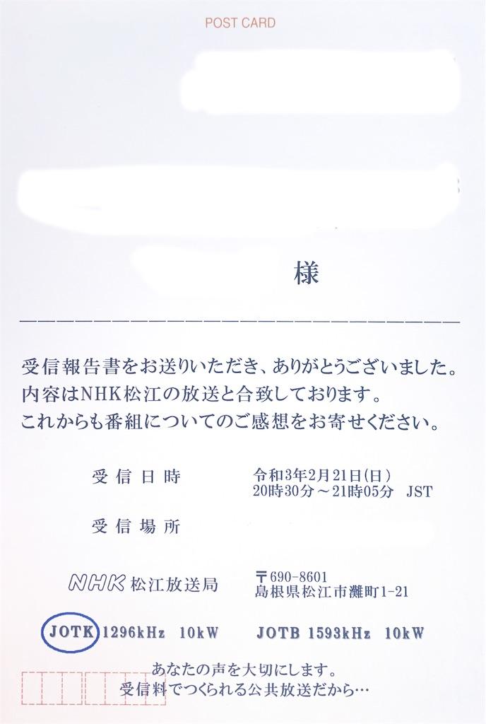 f:id:sasukiti:20210316090544j:image